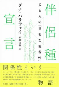 伴侶種宣言/D・ハラウェイ【1/20重版出来】