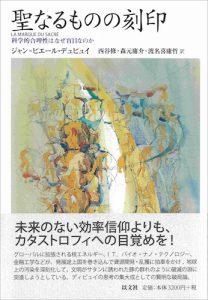 聖なるものの刻印/J – P. デュピュイ