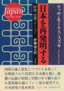 日本を再発明する/T. M − スズキ【在庫僅少】