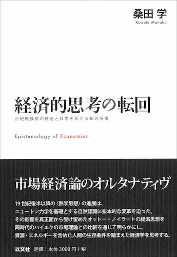 経済的思考の転回/桑田学