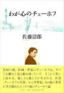 わが心のチェーホフ/佐藤清郎