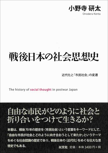 戦後日本の社会思想史/小野寺研太
