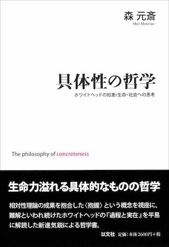 具体性の哲学/森元斎
