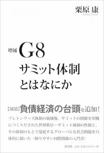 増補 G8 サミット体制とはなにか/栗原康