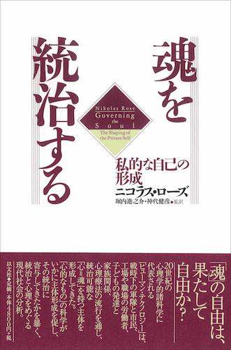 魂を統治する/N・ローズ【9/1重版出来】