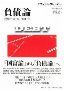 負債論/D・グレーバー【2020年10月19日重版出来】