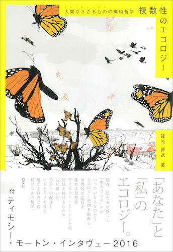 複数性のエコロジー/篠原雅武