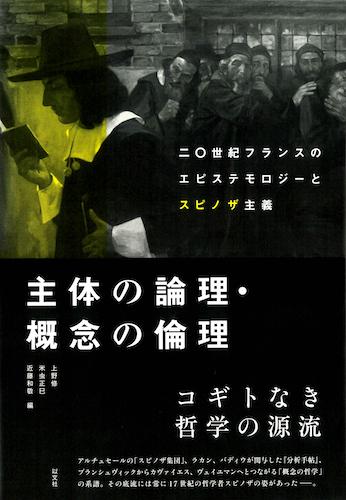 主体の論理・概念の倫理/上野修、米虫正巳、近藤和敬 編【品切】