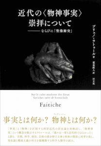 近代の〈物神事実〉崇拝について/B・ラトゥール