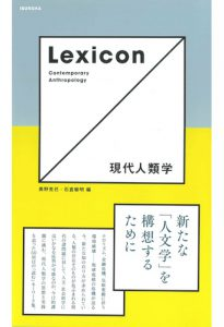 Lexicon 現代人類学/奥野克巳、石倉敏明 編