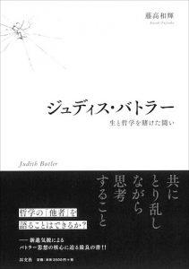 ジュディス・バトラー/藤高和輝