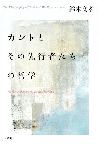 カントとその先行者たちの哲学/鈴木文孝
