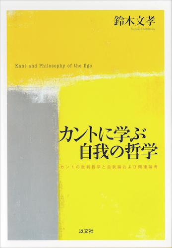 カントに学ぶ自我の哲学/鈴木文孝