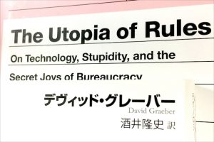 D・グレーバー『官僚制のユートピア』訳者あとがき