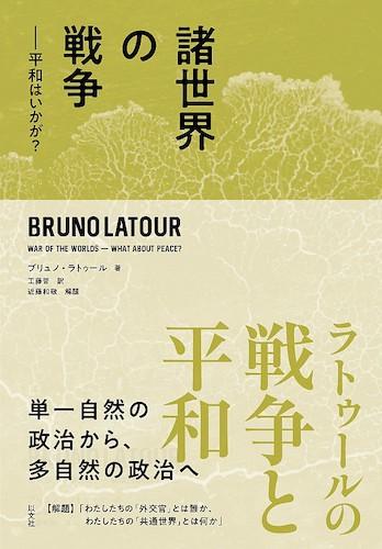 諸世界の戦争/B・ラトゥール